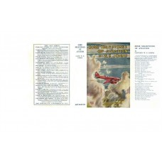 Some Milestones of Aviation by W.E. Johns printed replica dust wrapper